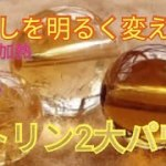 【超開運!】85日目☆シトリン2大パワー!イエロー効果とアメジスト効果とは?〜財運💰&リラックス🌼【パワーストーン生活】