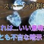 【超開運!】153日目☆パワーストーンが割れちゃった…悲しまないでください!それ、幸運のしるしです☆【パワーストーン生活】