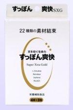 すっぽん爽快SXG(4球×3包)