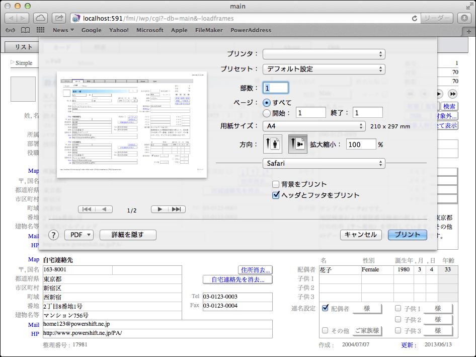 IWP> Safari> 印刷