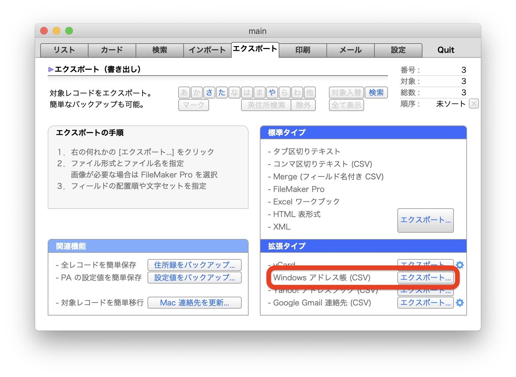 移行 帳 outlook アドレス Outlook Express