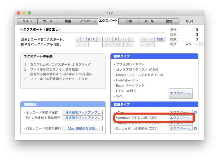 PowerAddress のエクスポート> Windows アドレス帳 CSV