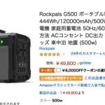 Rockpals G500 ポータブル電源