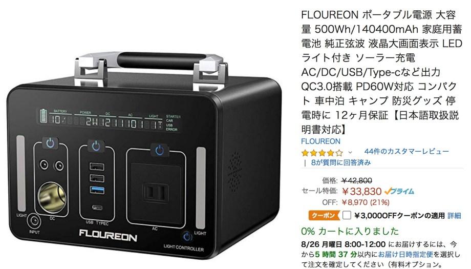 ポータブル電源セール:【21%オフ】FLOUREON GL-01がタイムセール