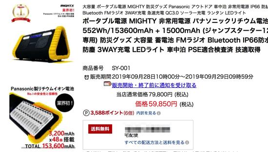ポータブル電源セール:【20,000円オフ】MIGHTY SYRIDE