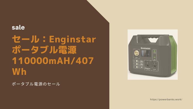 ポータブル電源セール:Enginstar ポータブル電源 110000mAH/407Wh(随時更新中)