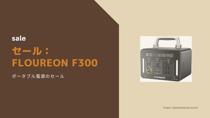ポータブル電源セール:【8,000円オフ】FLOUREON F300がセール