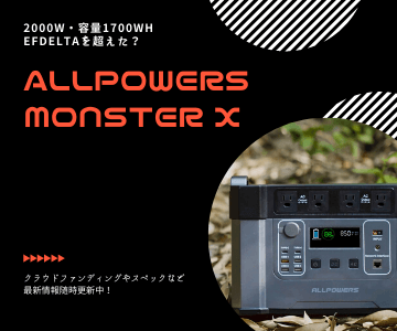 【2000W・容量1700Wh】大容量ポータブル電源「MONSTER X」【EFDELTAを超えた?】