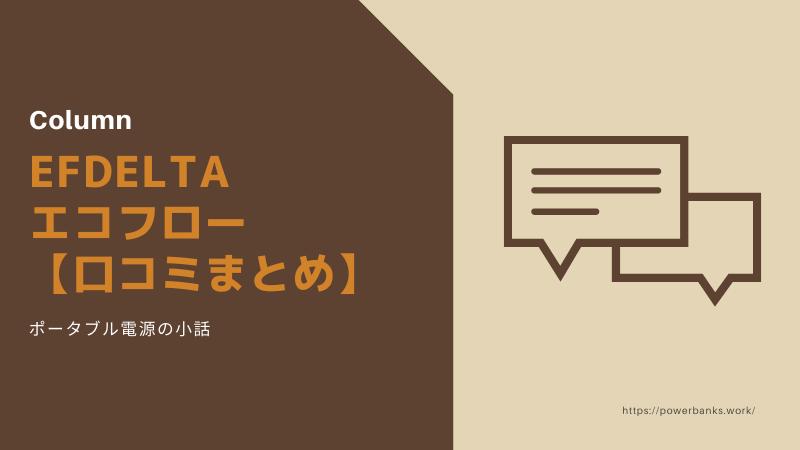 EFDELTA 1300-JP(イーエフデルタ)/エコフロー【口コミまとめ】