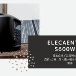 【ELECAENTA(エレカンタ) S600W】電池交換で災害時に安心を!【実機レビュー】