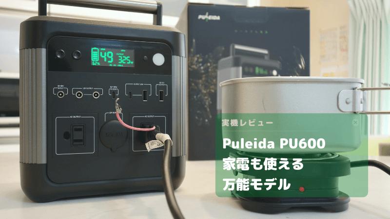 【実機レビュー】Puleida ポータブル電源 PU600 家電も使える万能モデル