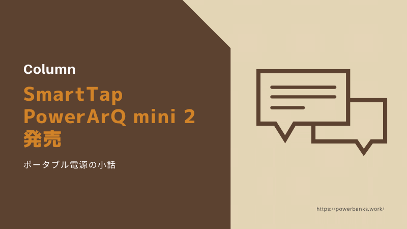 SmartTap PowerArQ mini 2比較レビュー