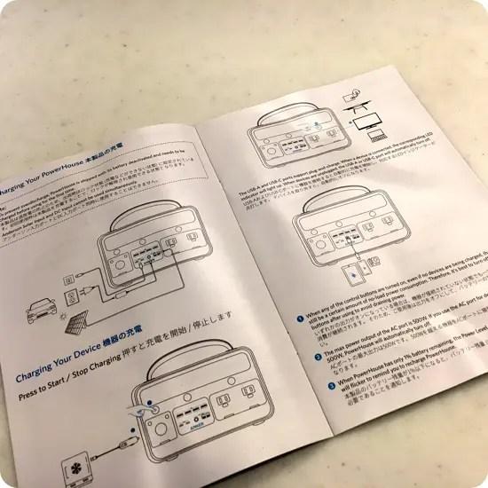 「Anker PowerHouse Ⅱ 800」の説明書と付属品