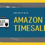 Anker、Jackery、BALDRが安い!2021年8月Amazonタイムセール祭り(8/19まで)