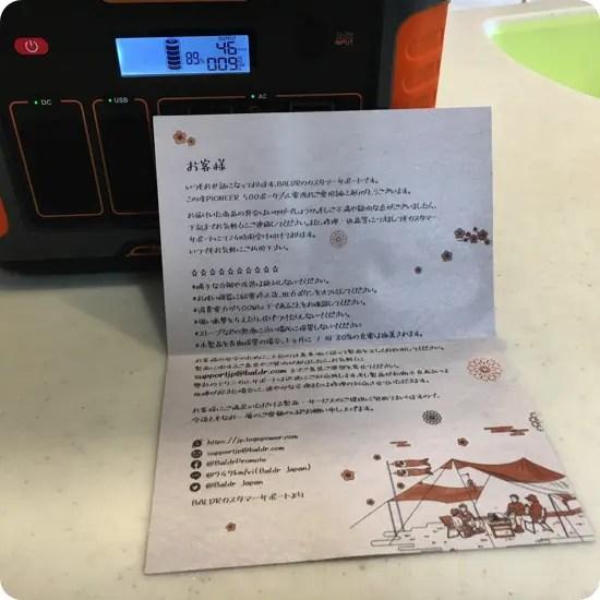 BALDR500ポータブル電源付属品・説明書