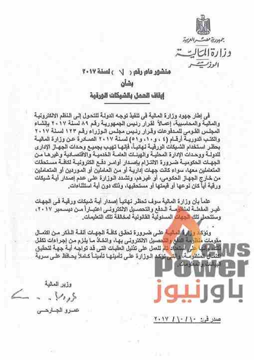 وزارة المالية تحظر العمل بالشيكات الورقية ابتداءً من ديسمبر المقبل