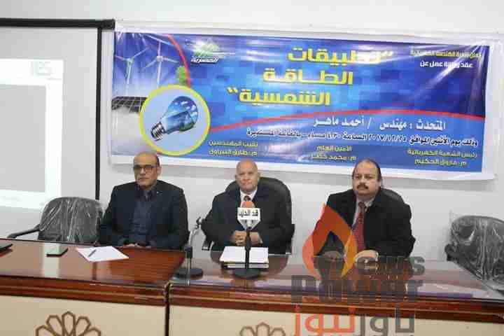 نقابة المهندسين تعقد الان ورشة عمل عن تطبيقات الطاقة الشمسية