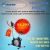 תצוגה - אופני כושר PS3318