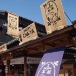 伊勢神宮おかげ横丁のスヌーピー茶屋、お土産やメニューが楽しい!