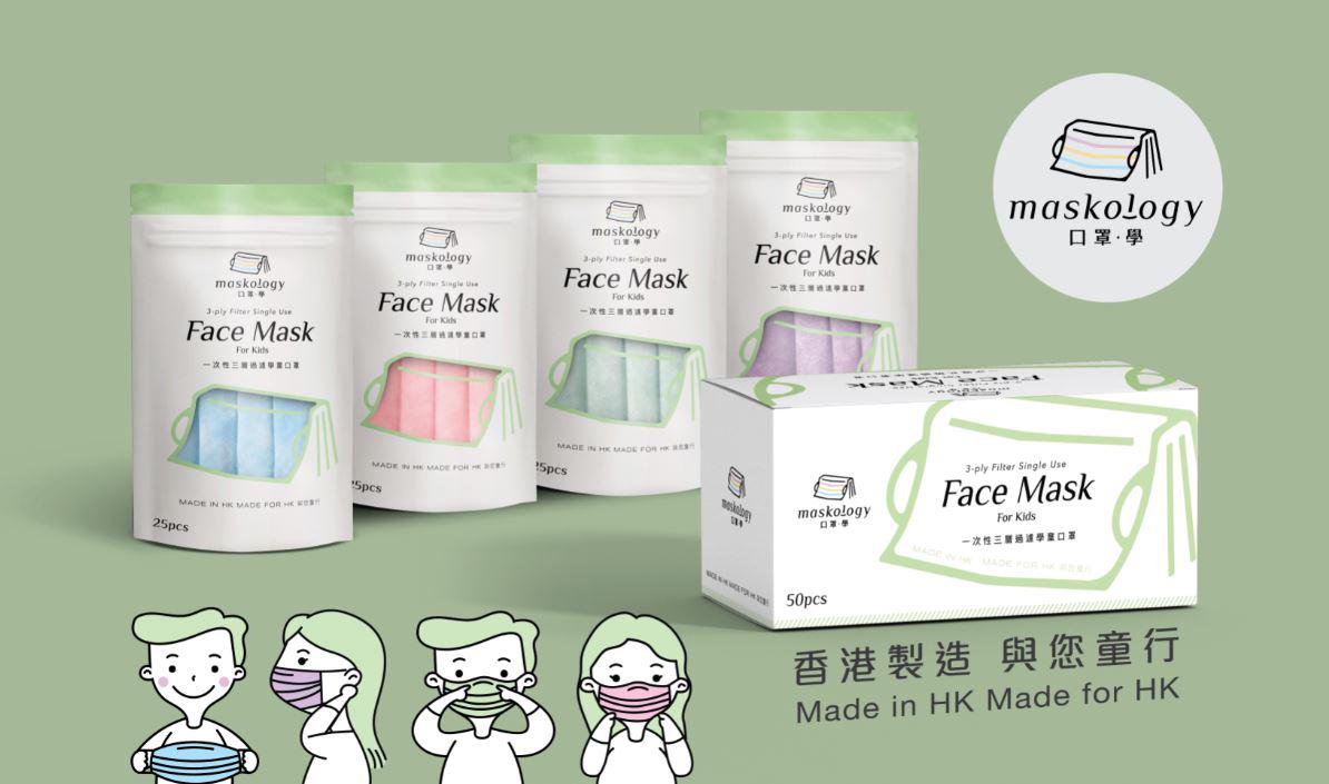 「Maskology 口罩.學」學童口罩 香港製造 即日預售 - 生活 POWER-UP