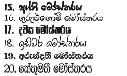 Download Sinhala Font Download Free - powerupamazing