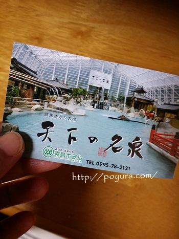 霧島ホテル混浴風呂感想