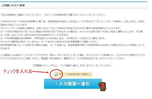 NHK受信料を安くする