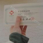 日本生命個人年金を一括前納払いした