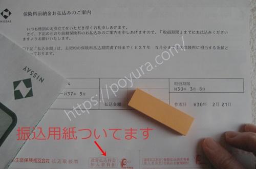 日本生命の個人年金前納の方法