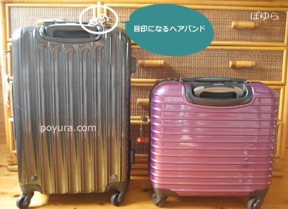 スーツケースの重さを比較