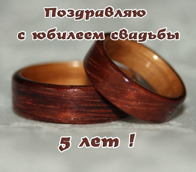 Поздравление с годовщиной свадьбы 5 лет жену