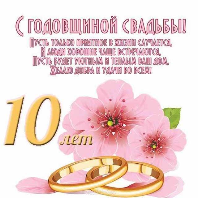 Поздравление с днем свадьбы в прозе короткие 10 лет