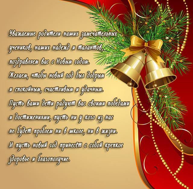 Стихотворение на новый год учителю до слез