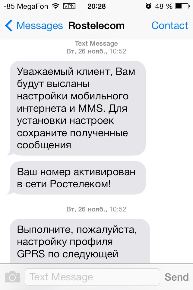Ростелеком - настройки интернета в SMS