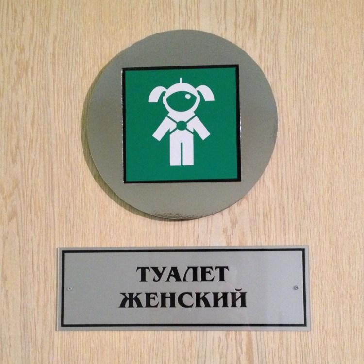 Дверь туалета. Музей Космонавтики.