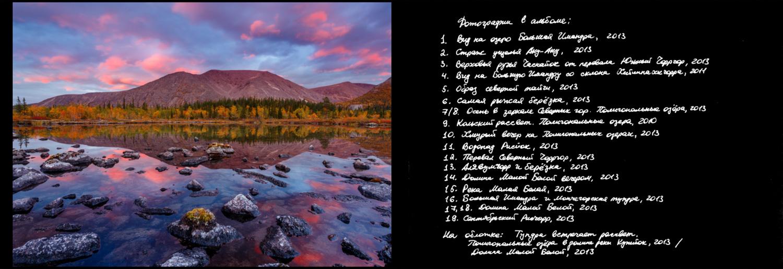 Минибук «Сентябрь в Хибинах» – разворот 10