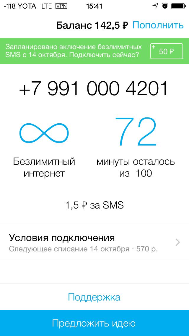 Приложение Yota для iOS настойчиво предлагает купить пакет SMS прямо сейчас