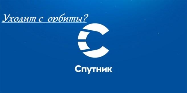 Госпоисковик Спутник