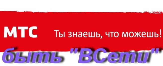 МТС ВСети
