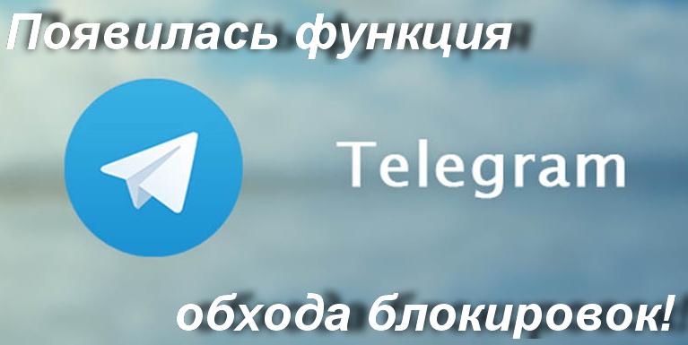 В новой версии Telegram появилась встроенная функция обхода блокировок.