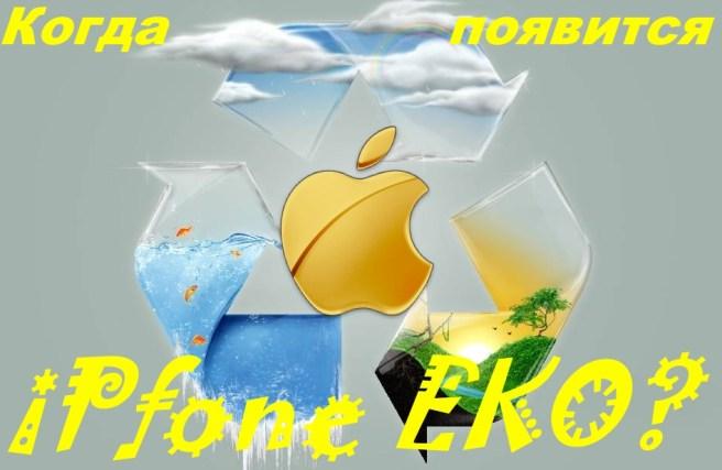 Айфон Эко