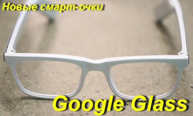 Google-Glass-New