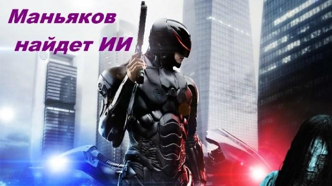 Маньяков найдет ии1