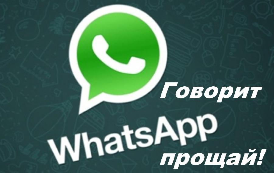WhatsApp покидает неактуальные платформы!