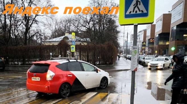 беспилотник Яндекс