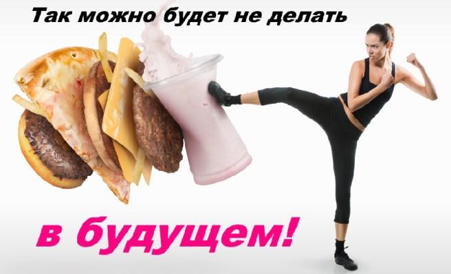 похудание без диеты