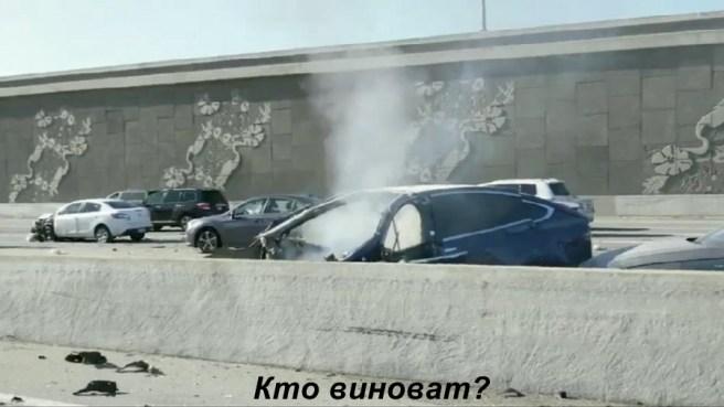ДТП с Tesla