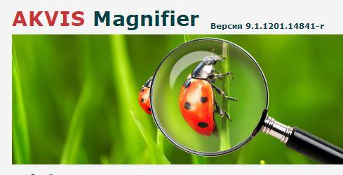 Магнифер 2
