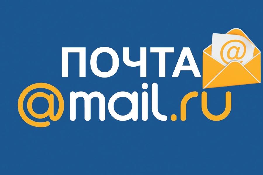 Mail.ru запустила возможность отписки от почтовых рассылок одним кликом.
