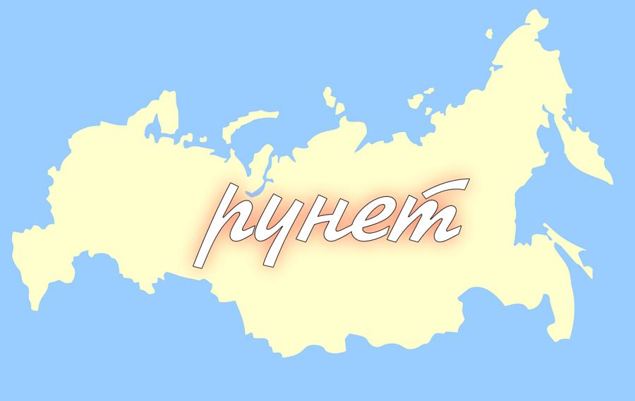 Рунет может «отколоться» от интернета.